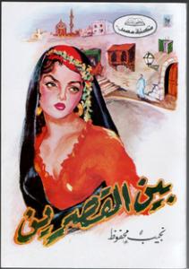 baiin_al-qasriin_1988